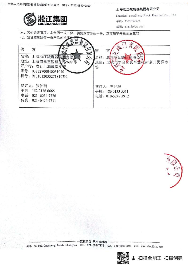 【南通深南电路机电二标段】淞江橡胶避震喉合同