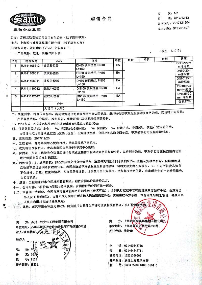 【青岛华润中心悦府项目】波纹补偿器合同