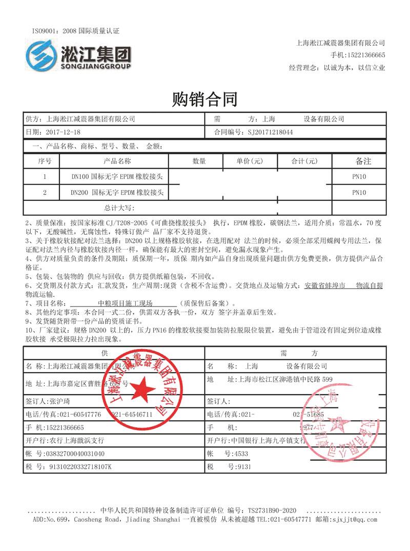 【中粮蚌埠产业园】EPDM橡胶避震喉合同