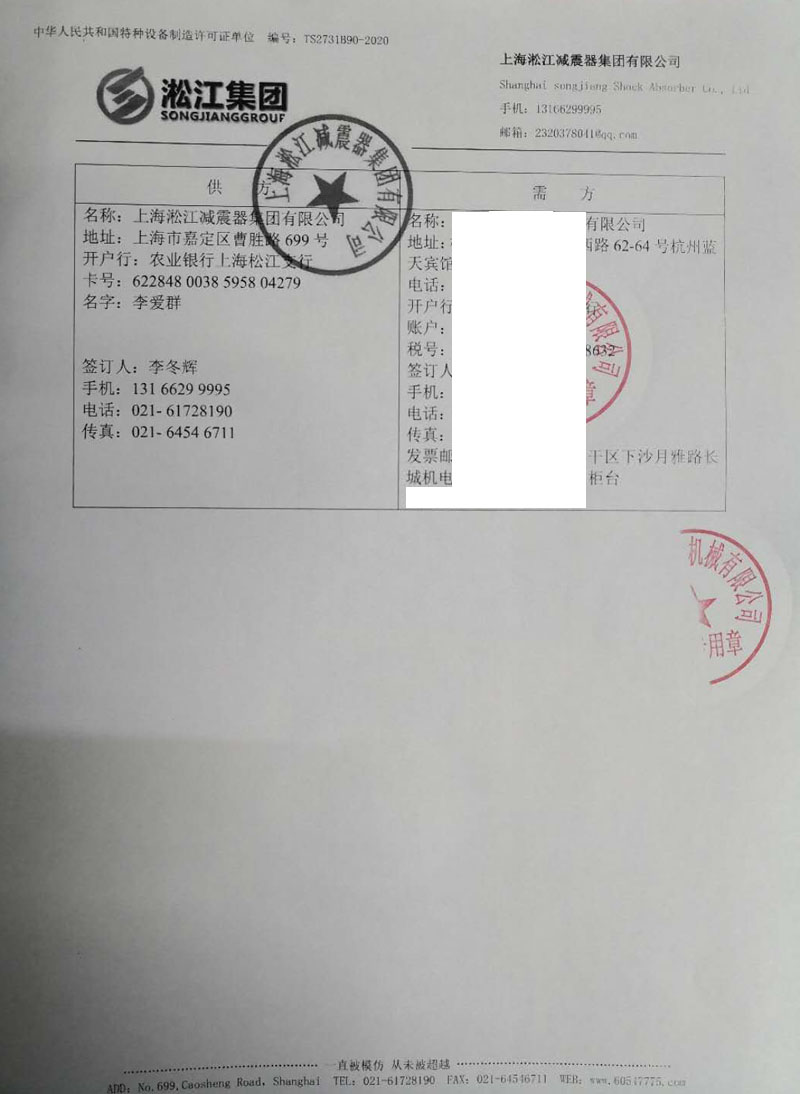 【巨石集团九江工厂】橡胶避震喉合同