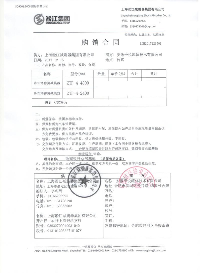 【安徽徽商银行总部基地】冷却塔弹簧减震器合同