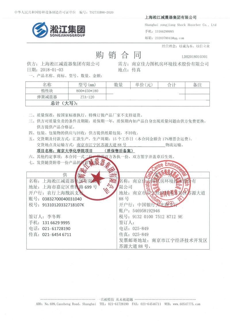 【南京大学化学化工学院】弹簧减震器合同