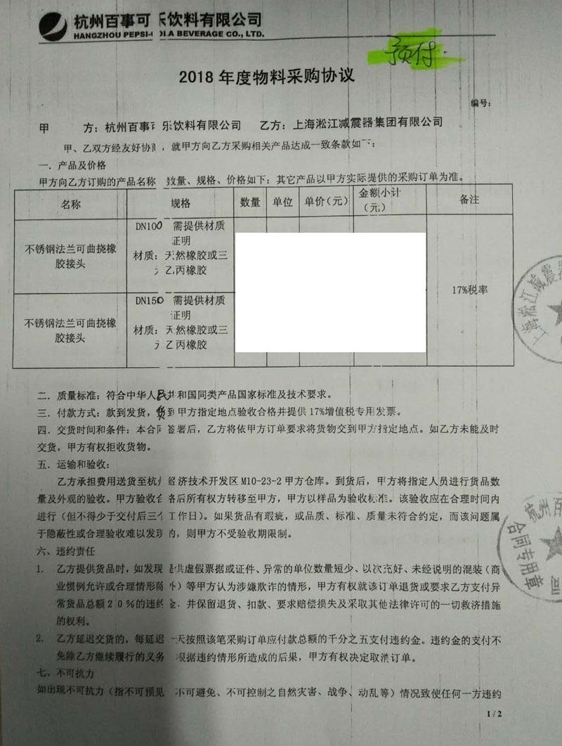 【杭州百事可乐饮料公司】橡胶接头合同