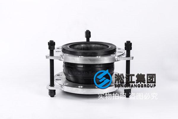 上海淞江DN250橡胶避震喉,原材料用品*