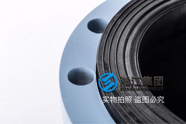 宜春市崇仁县DN40橡胶避震喉,多年设计制造经验