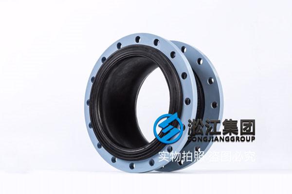 淞江集团DN450橡胶避震喉,理想环保产品