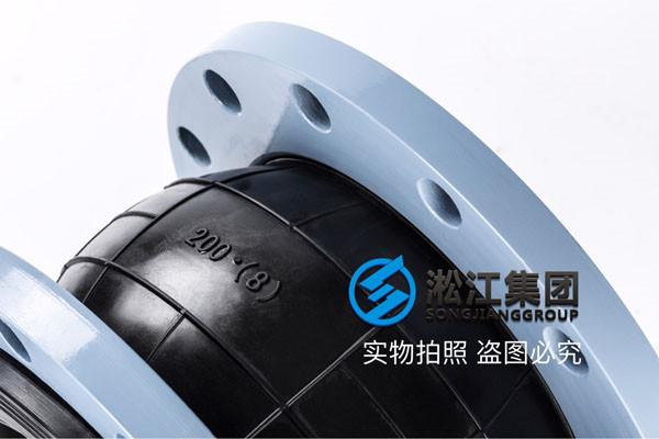 耐高温DN100橡胶避震喉,弓单性变形效果优异