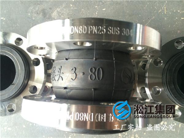 化工厂水处理设备DN25橡胶避震喉,赢得客户*致好评