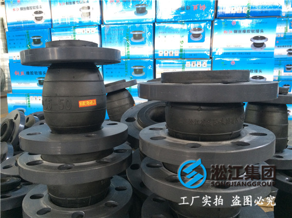 150barDN400橡胶接头,联系方式