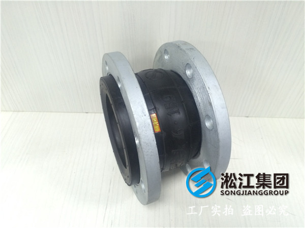 *空调冷冻水系统DN450橡胶避震喉,*进口原料
