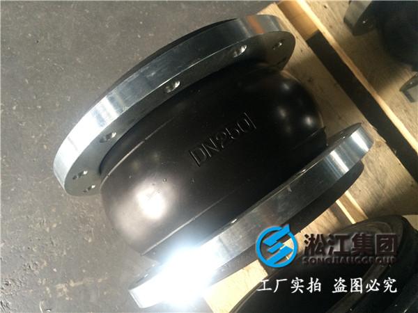 韶关市曲江区DN250橡胶避震喉,专注管道30年