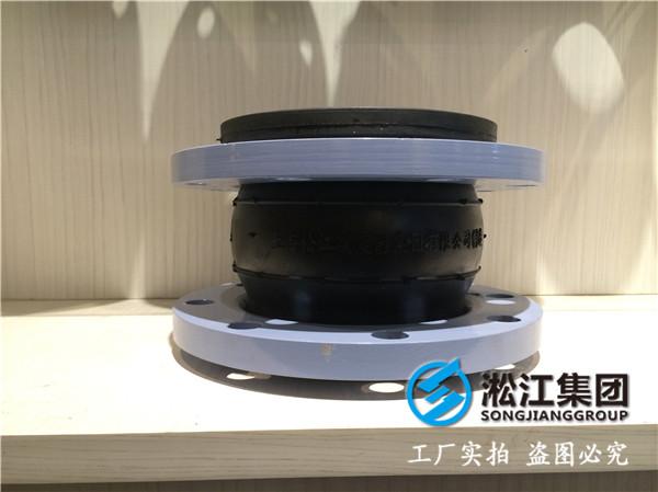 PN16DN80橡胶避震喉,二十四小时热线