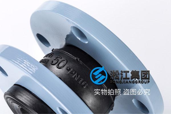你好:DN50橡胶避震喉你们有吗?多少钱一个?