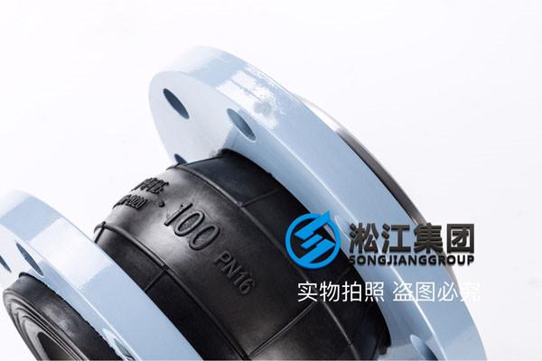 耐油、 耐负压、三元乙丙单球体可曲挠橡胶接头