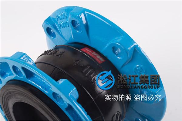 上海淞江牌,100度水温DN50热水橡胶避震喉