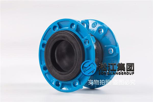 碱性环境和高温,介质是碱液和水,dn32管道上适合哪种橡胶避震喉