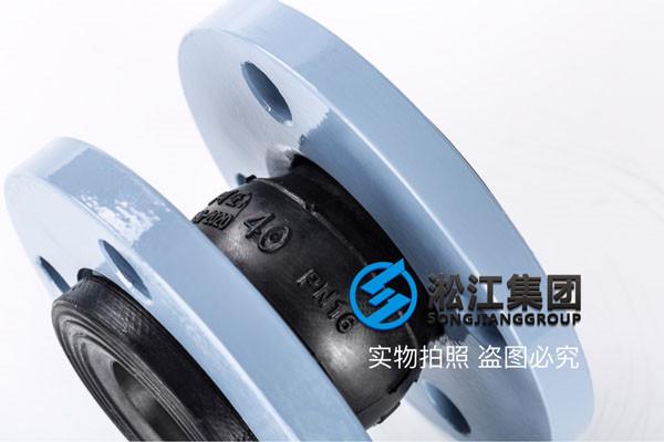 为供水设备采橡胶避震喉,收到橡胶接头样品比较满意