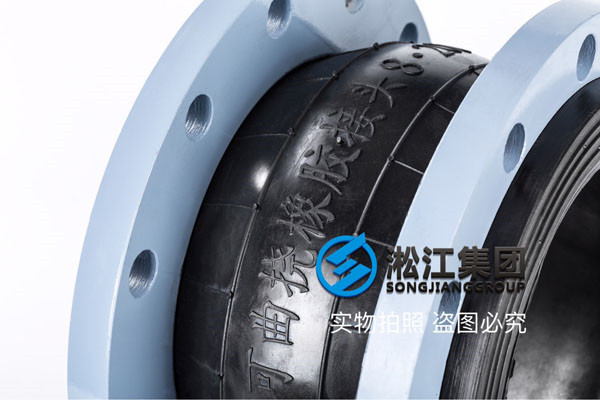 DN200*10(8孔)三元乙丙橡胶避震喉价格