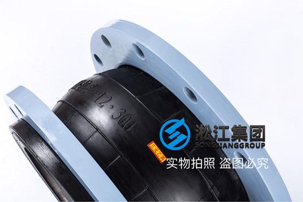应用户要求报价,造纸厂纸浆耐高温材质橡胶避震喉