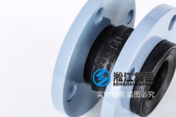 阀门厂配套,DN50-KXT-16橡胶避震喉,到上海工地