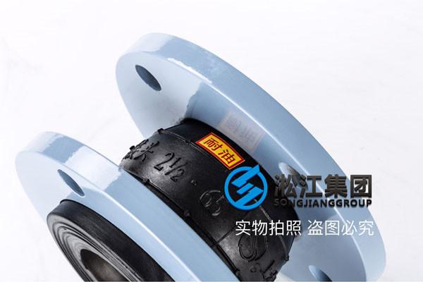 DN65耐液压油单球体可曲挠橡胶避震喉