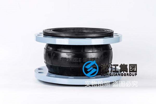 管子外径是273mm,DN250的耐酸橡胶避震喉